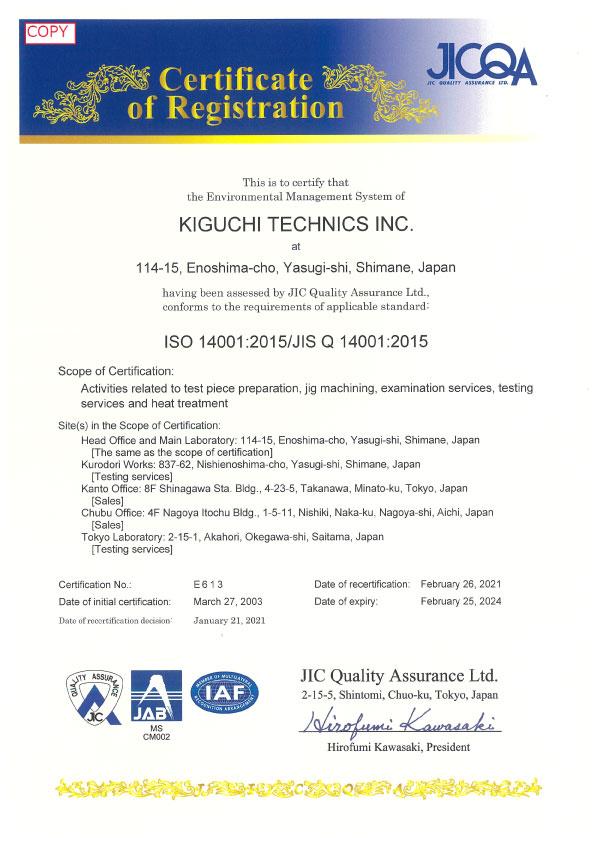 ISO/JIS Q 14001