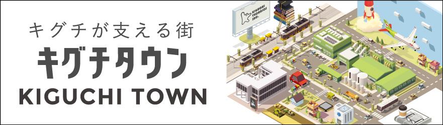 キグチが支える街 キグチタウン KIGUCHI TOWN